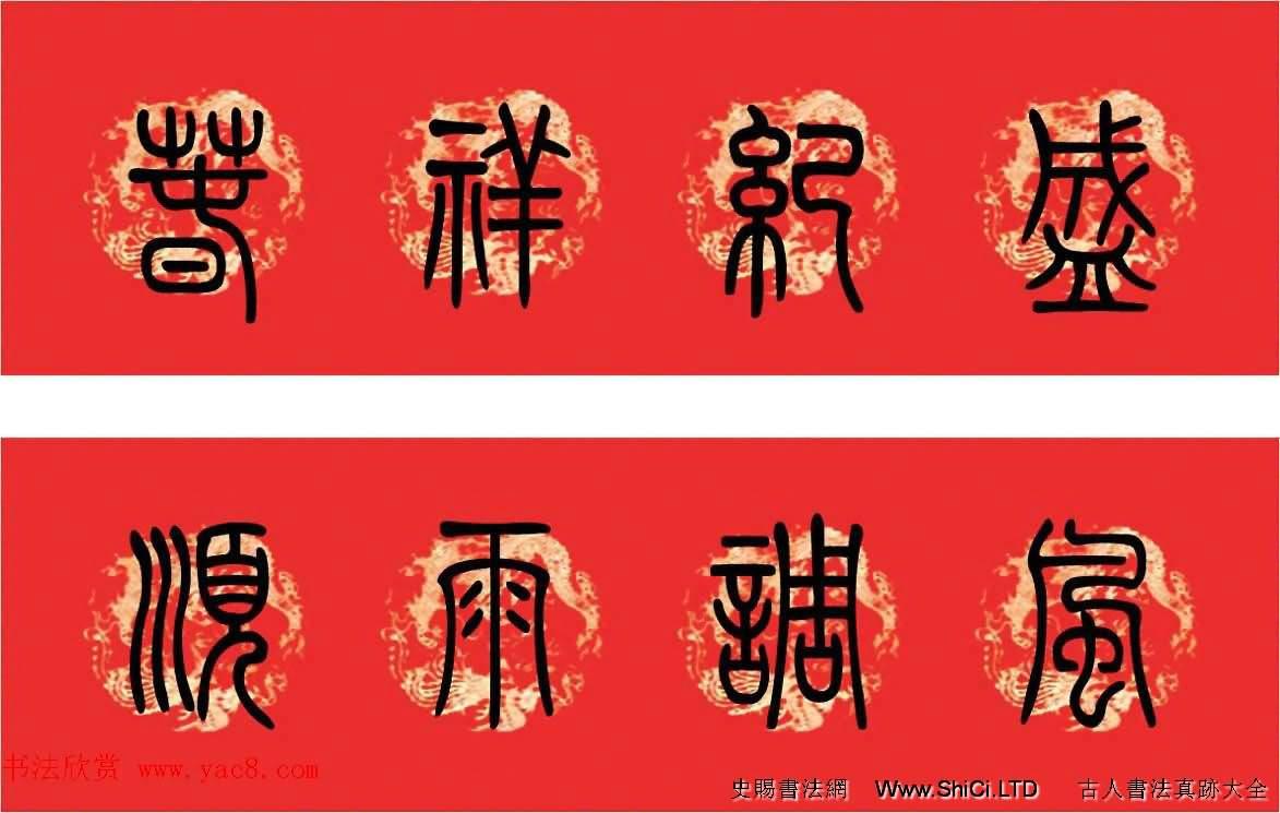 篆書春聯--小篆書法集字新年對聯(共29張圖片)