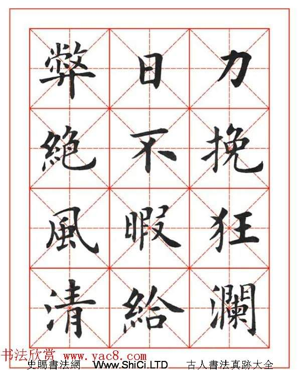 盧中南歐楷成語字帖米格版(共59張圖片)