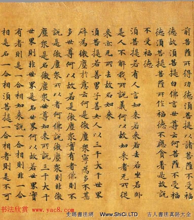 唐代程君度楷書《金剛般若經》法國藏