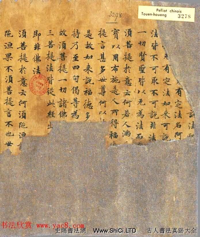 唐代程君度楷書《金剛般若經》法國藏(共18張圖片)