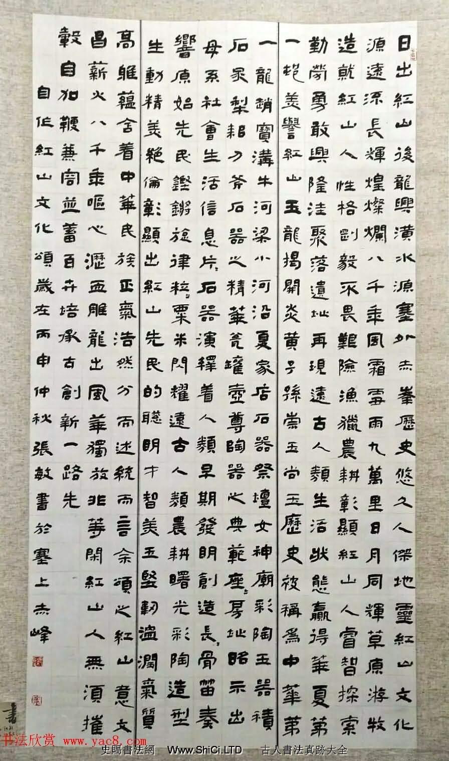 第八屆中國書壇新人作品展覽入展作品選刊