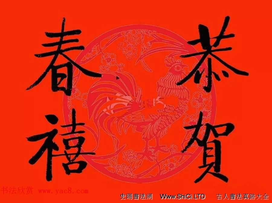 恭賀新禧!啟功書法春聯集錦(共6張圖片)