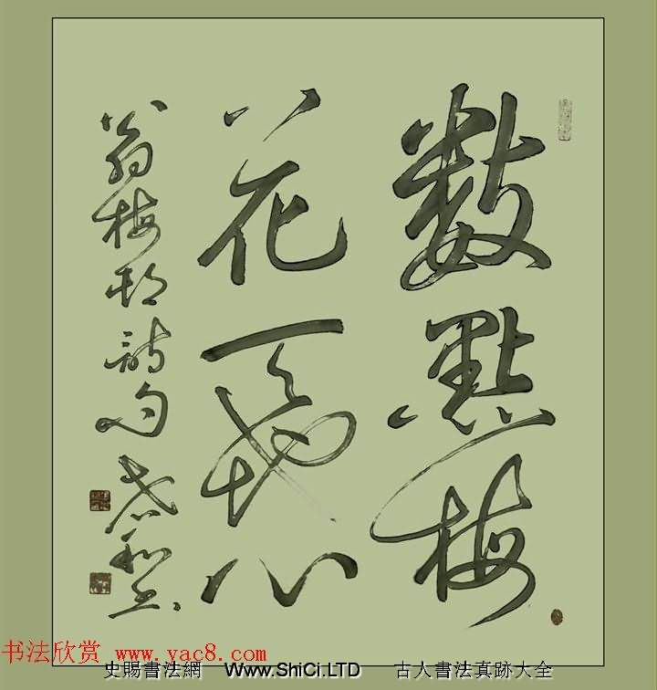 啟功弟子張志和書法作品選刊