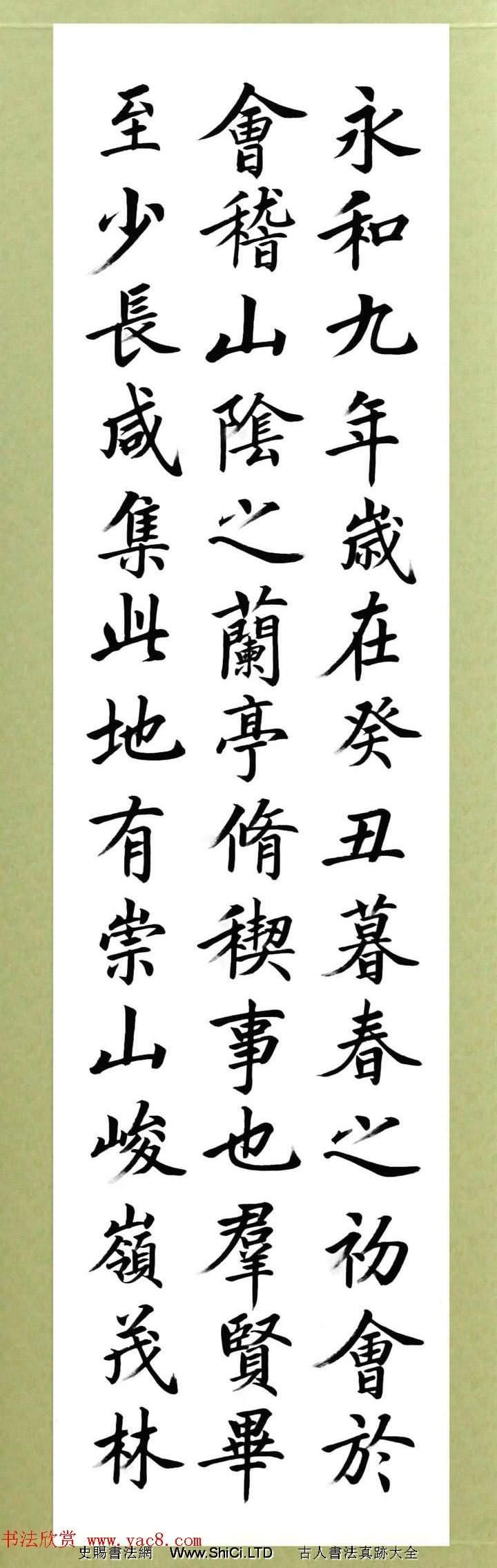 張志和楷書作品真跡《王羲之蘭亭序》(共8張圖片)
