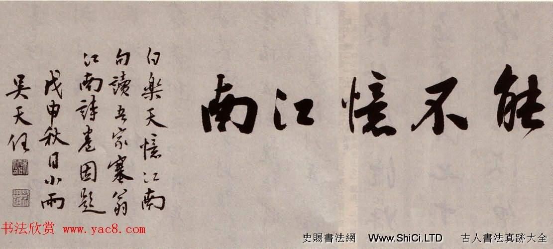 吳山濤80歲行書《江南諸什詩卷》(共11張圖片)