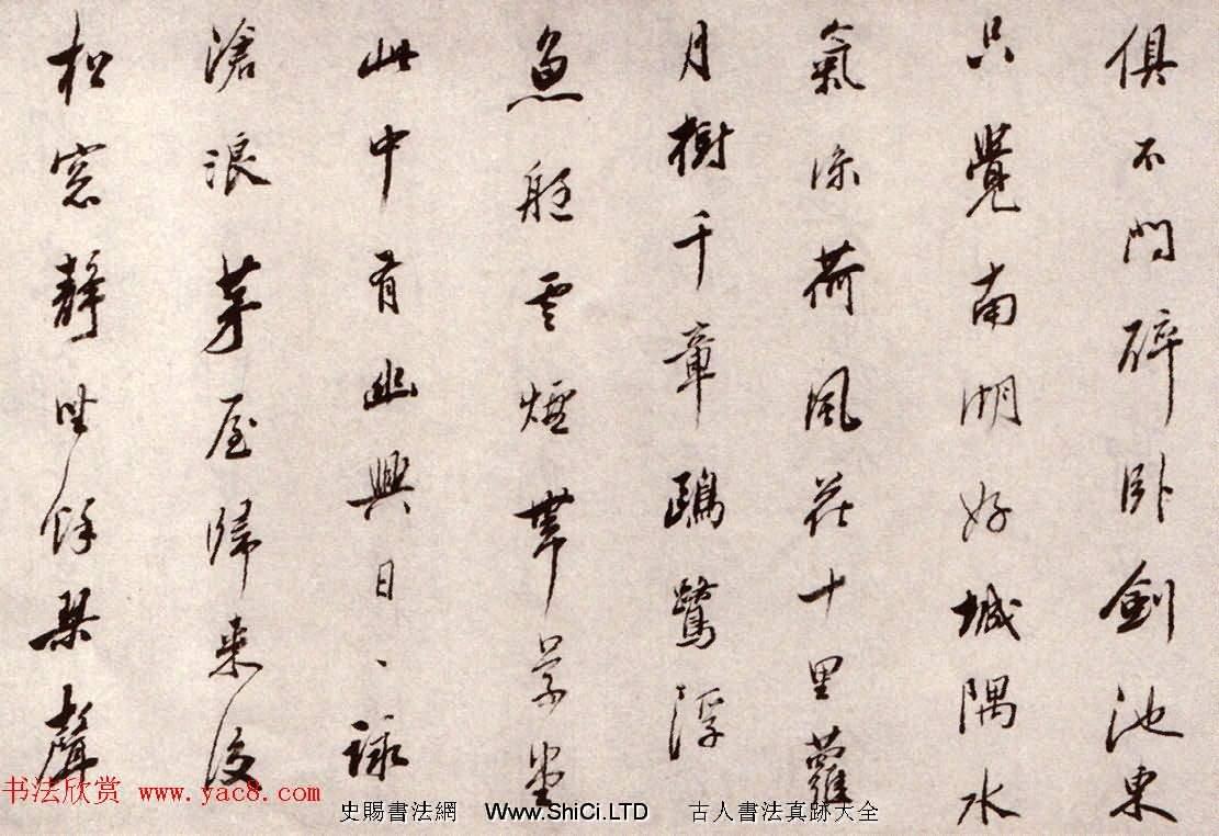吳山濤80歲行書《江南諸什詩卷》