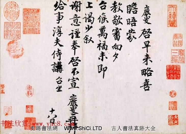 北宋丞相王巖叟書法墨跡賞析(共4張圖片)