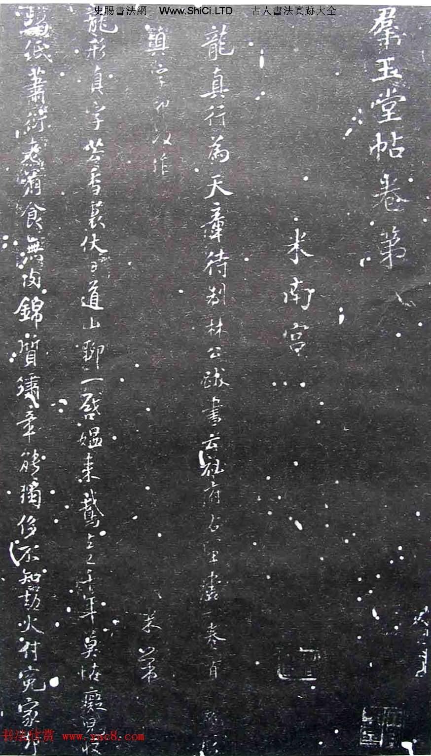 宋拓群玉堂帖卷第八--米南宮書法集(共3張圖片)