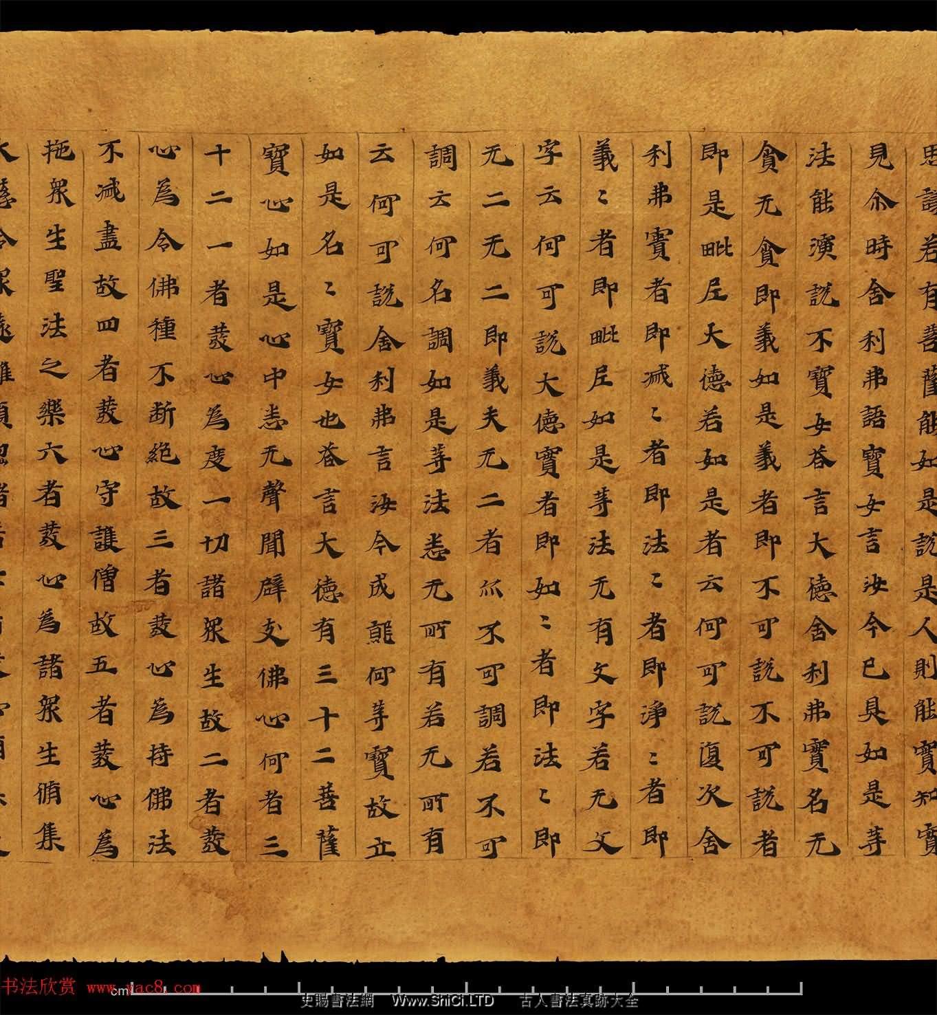 佛教書法墨跡欣賞《大集經卷第六》
