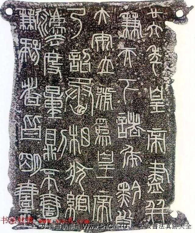 秦始皇詔書:秦詔版詔量金文雜拓(共9張圖片)