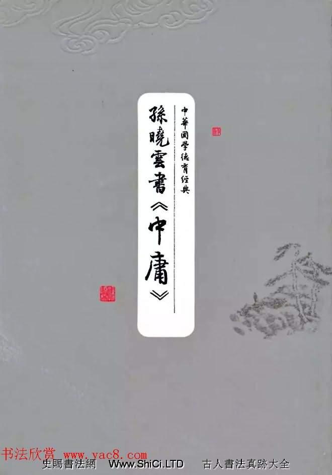 著名書法家孫曉雲書國學經典字帖《中庸》(共30張圖片)