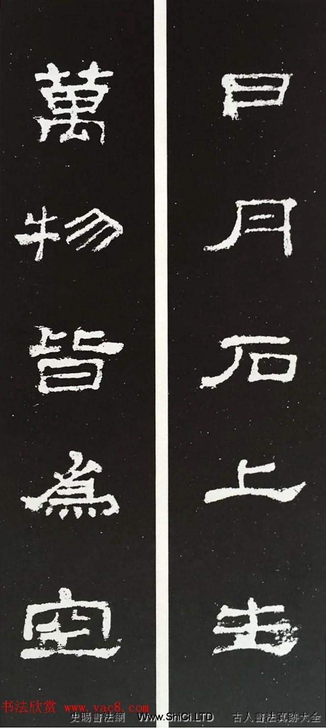 漢代隸書對聯真跡欣賞《史晨碑集聯30副》(共30張圖片)