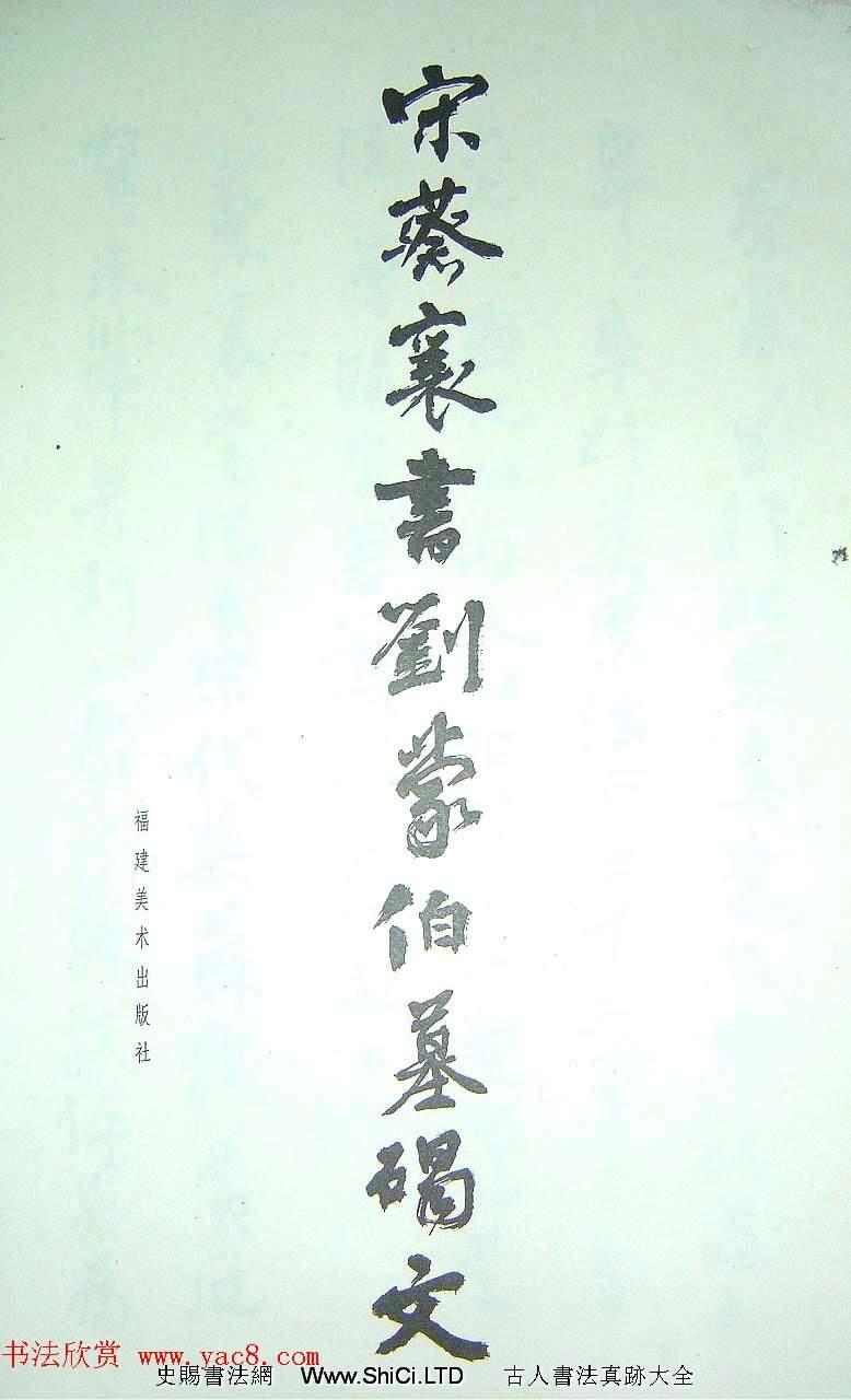 宋代蔡襄楷書《劉蒙伯墓碣文》(共33張圖片)