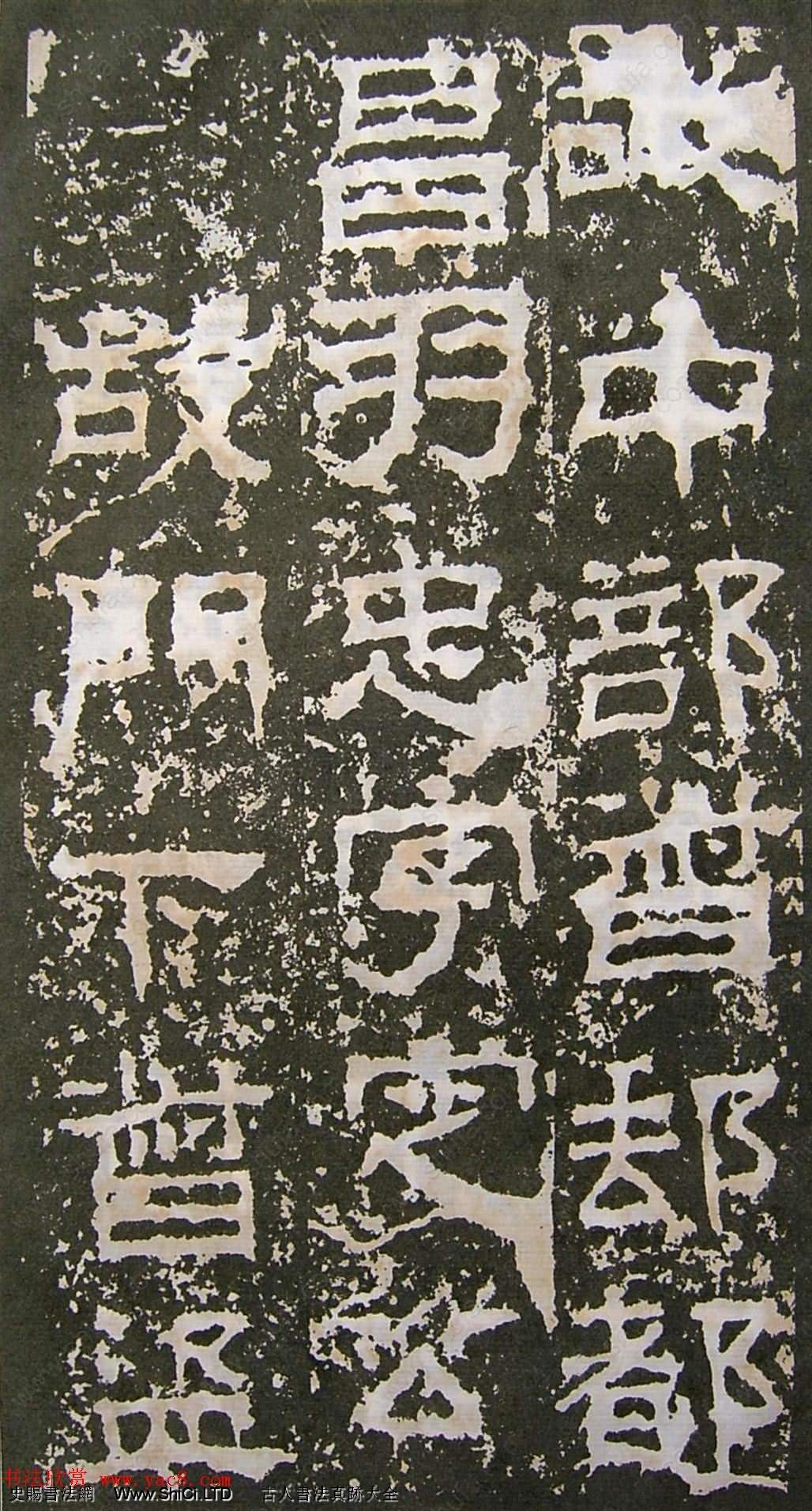 東漢隸書碑刻《景君銘碑陰》