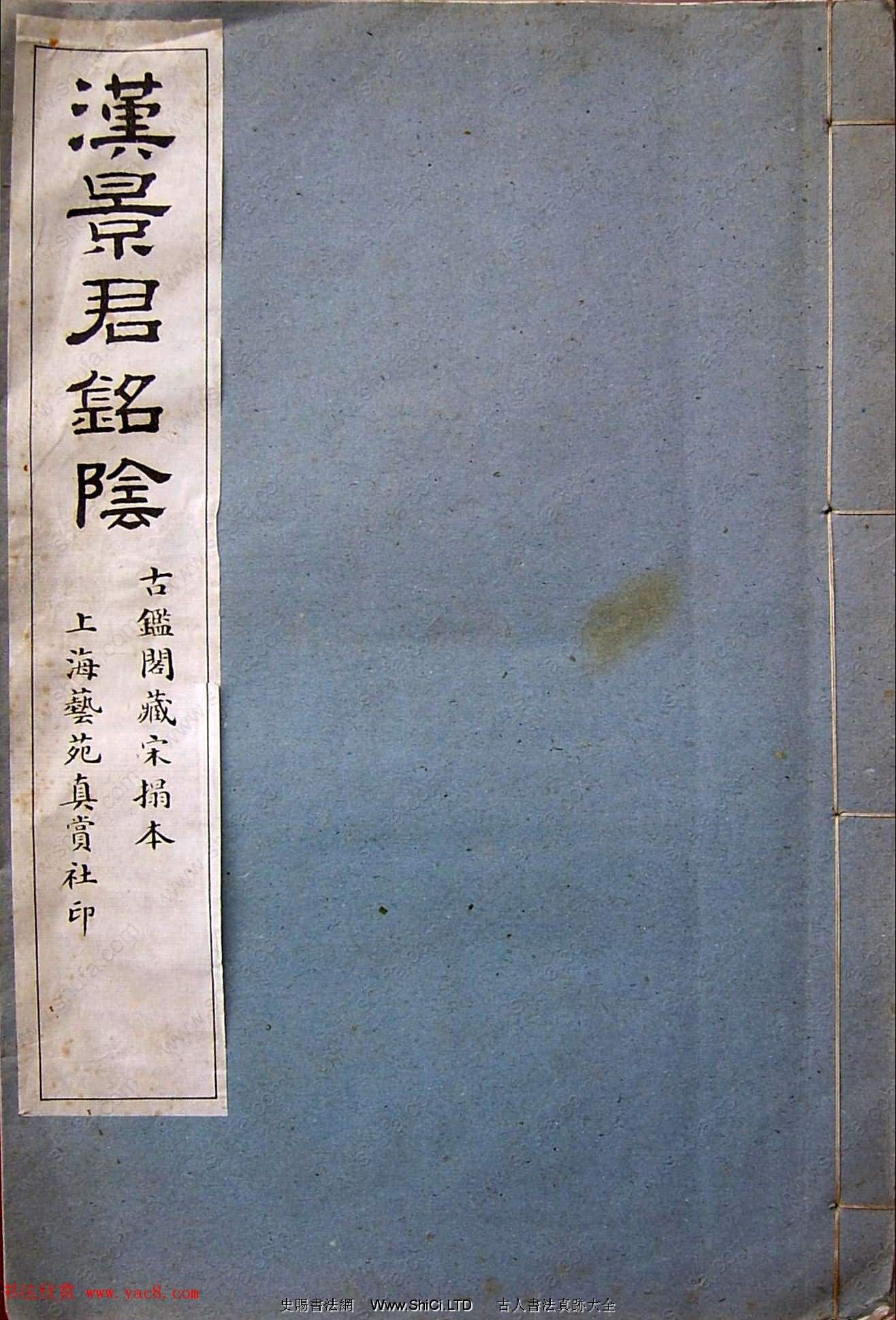 東漢隸書碑刻《景君銘碑陰》(共38張圖片)