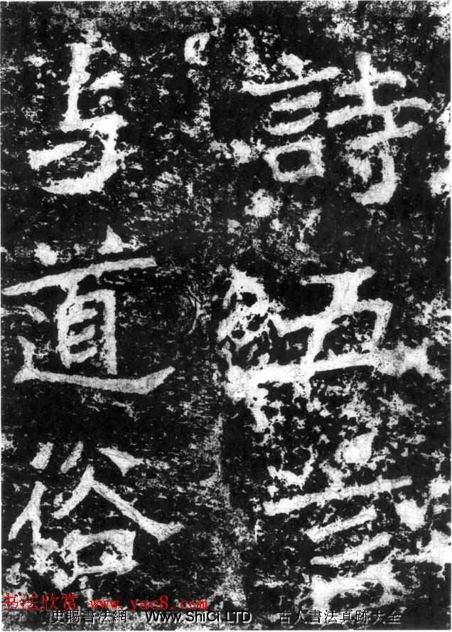 歷代碑刻書跡《北魏鄭道昭論經書詩》(共56張圖片)