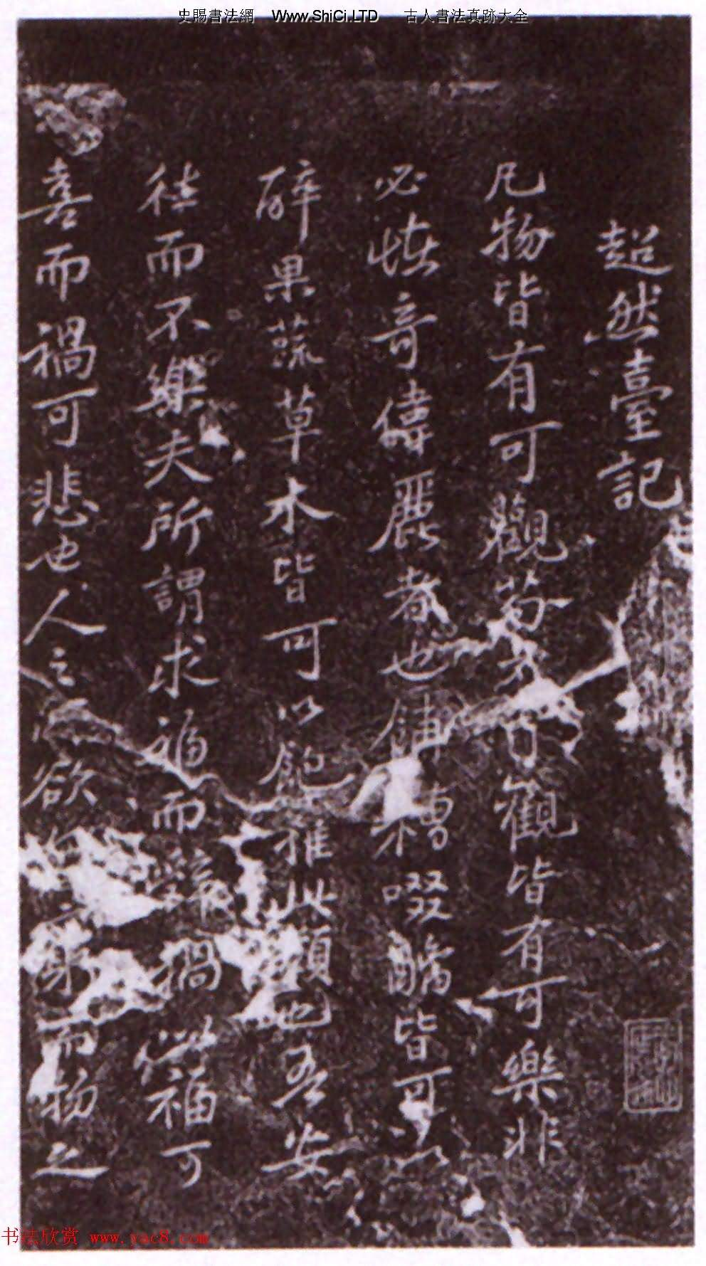 蘇東坡40歲書法字帖《超然台記石刻》(共9張圖片)