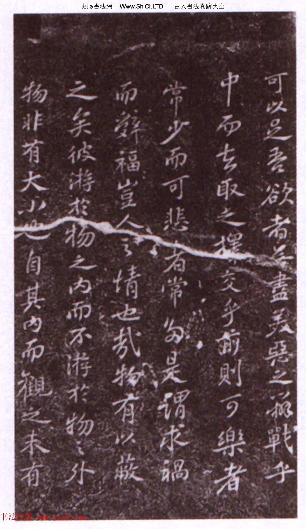 蘇東坡40歲書法《超然台記石刻》