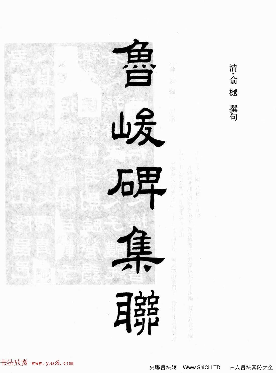 漢刻隸書集聯真跡欣賞《魯峻碑集聯》(共41張圖片)