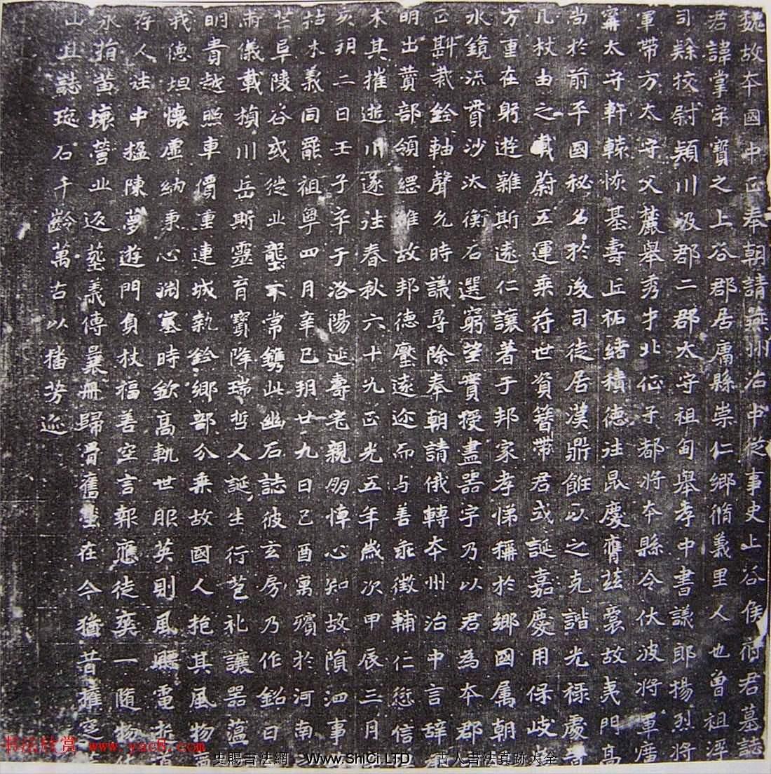 後魏書法石刻字帖《上谷居庸侯掌墓誌》(共8張圖片)