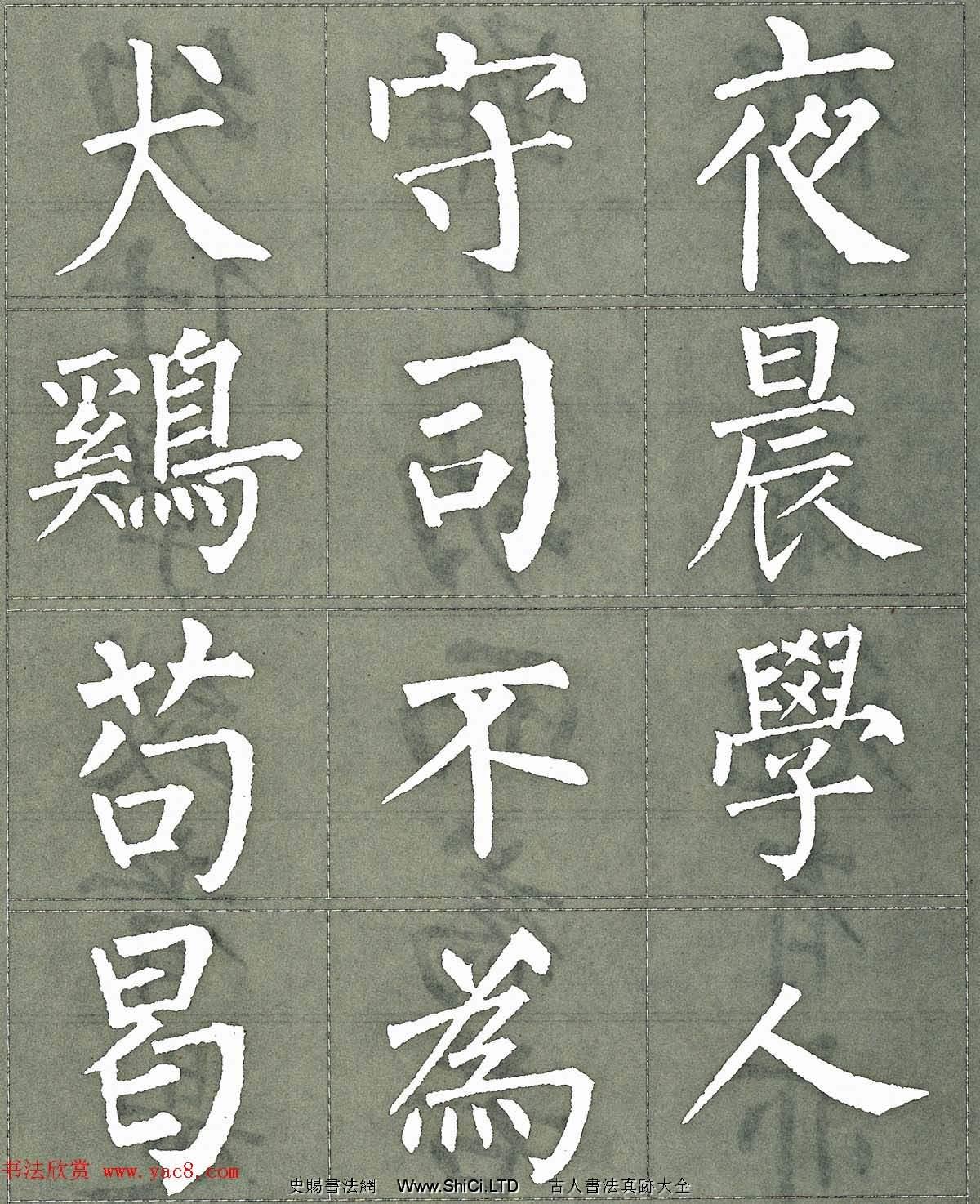 柳公權楷書字帖《柳體三字經》