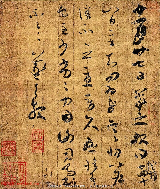 王羲之草書墨跡《知問帖》高清大圖(共4張圖片)