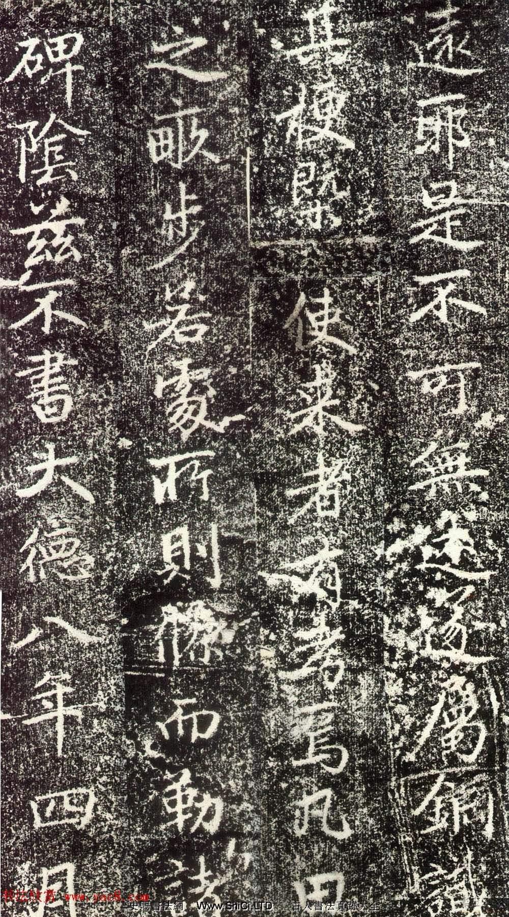 趙孟俯行楷書法《紹興路增置義田之記》