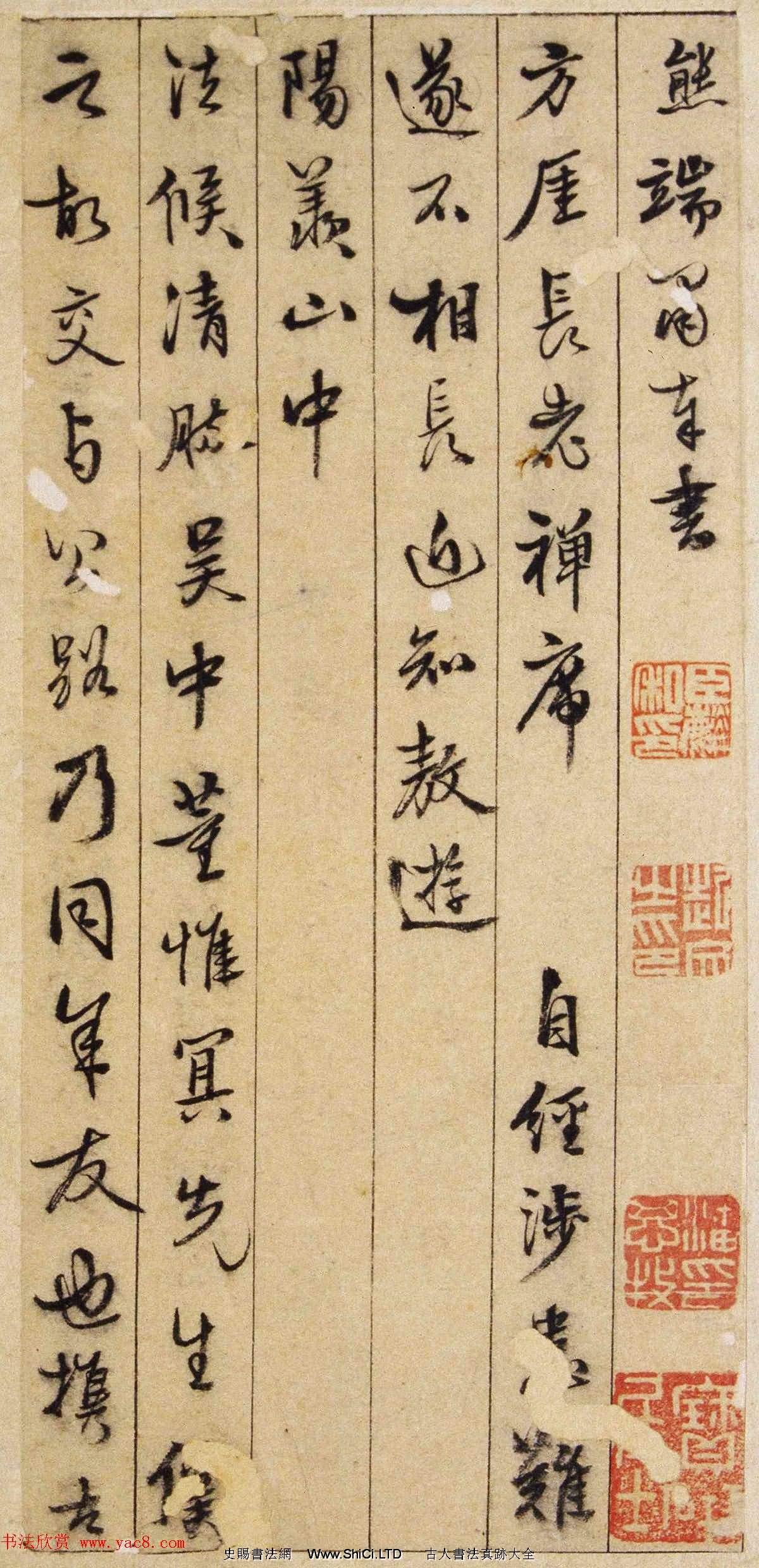 元末明初盧熊書法字帖《跋古本禊帖》(共4張圖片)