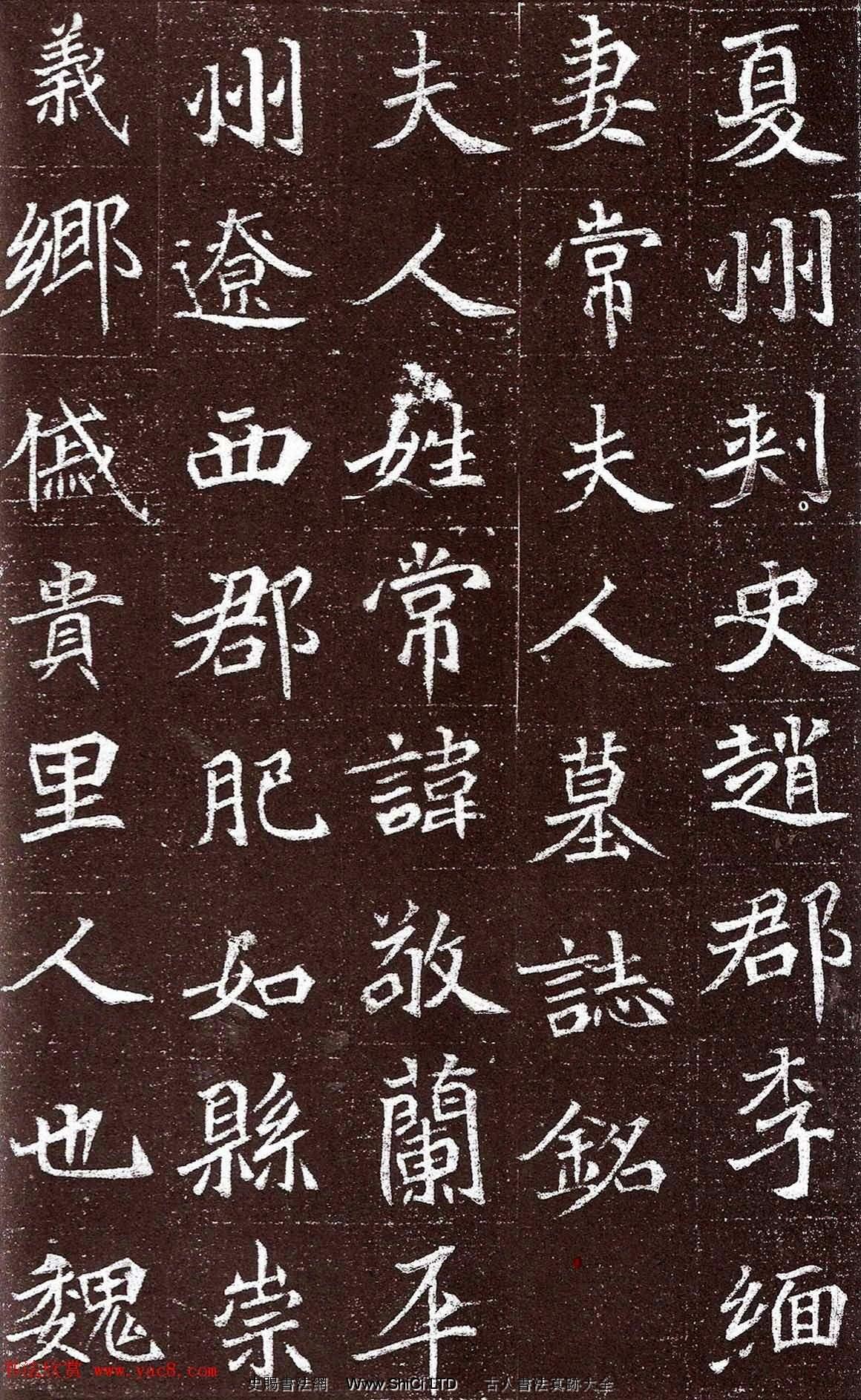 魏碑精品《北魏常敬蘭墓誌銘》高清拓本(共8張圖片)
