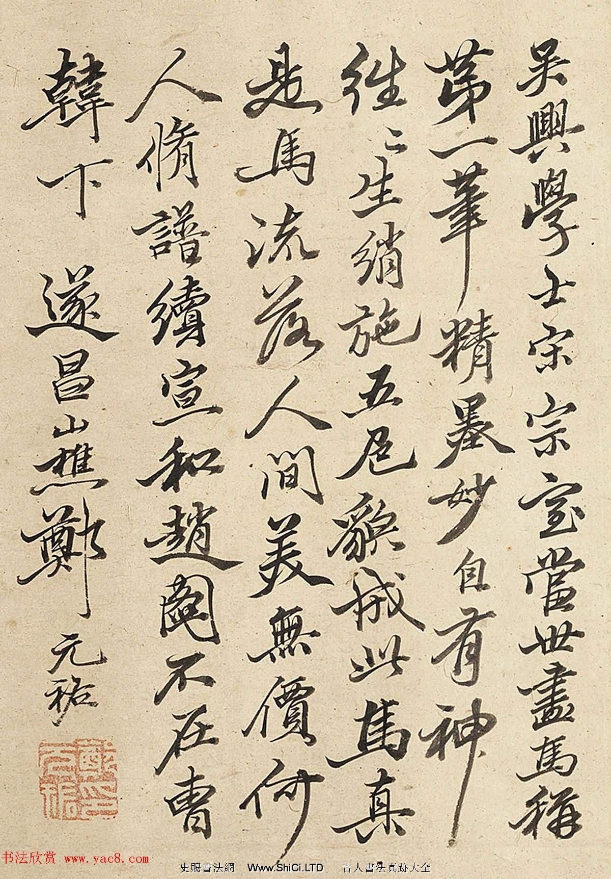 元代鄭元佑左手寫字題跋墨跡(共4張圖片)