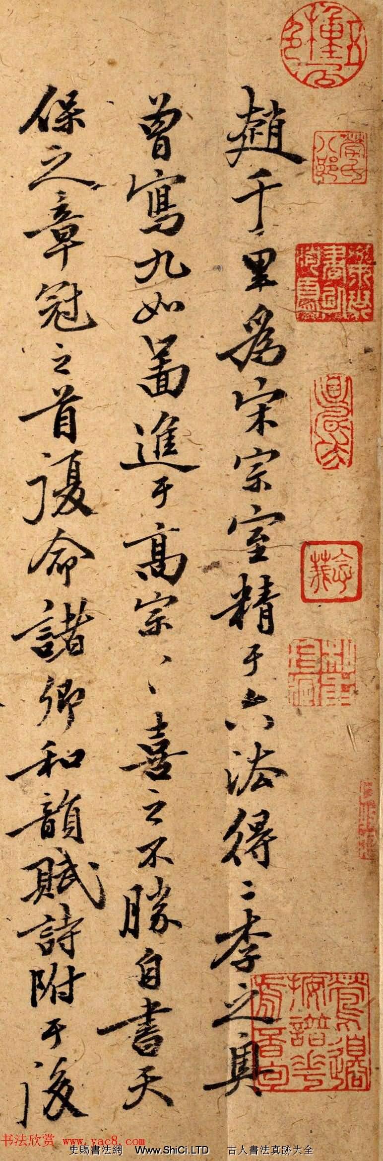 元代鄭元佑左手寫字題跋墨跡