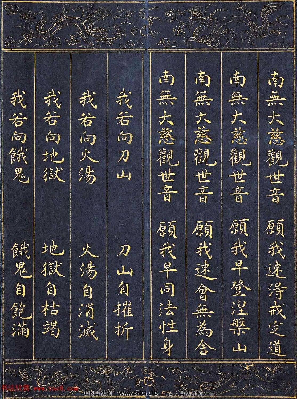 明代泥金書法《千手千眼觀世音菩薩大慈心陀羅尼經》第一冊