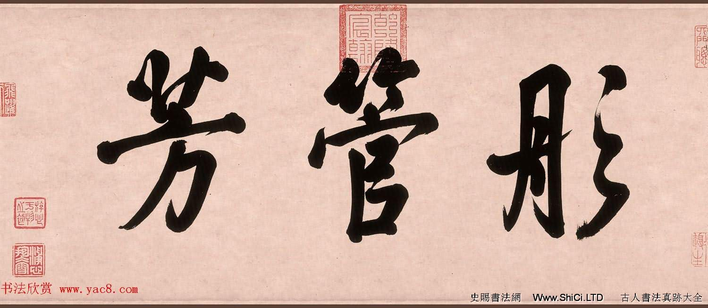 乾隆行書墨跡《跋女史箴圖》(共12張圖片)