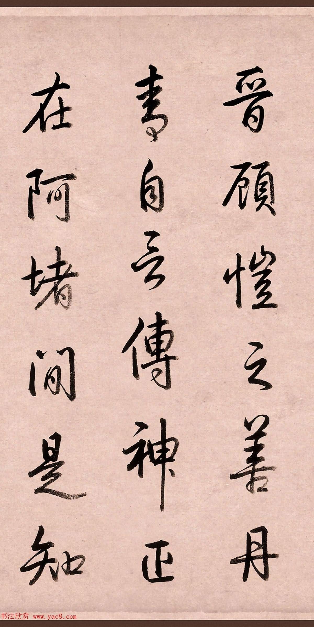 乾隆行書墨跡《跋女史箴圖》