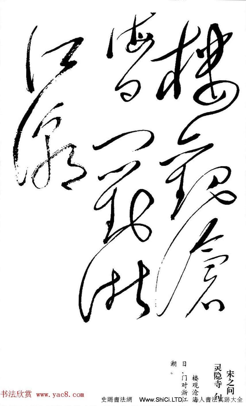 毛澤東書法墨跡真跡欣賞《古詩詞句》(共6張圖片)