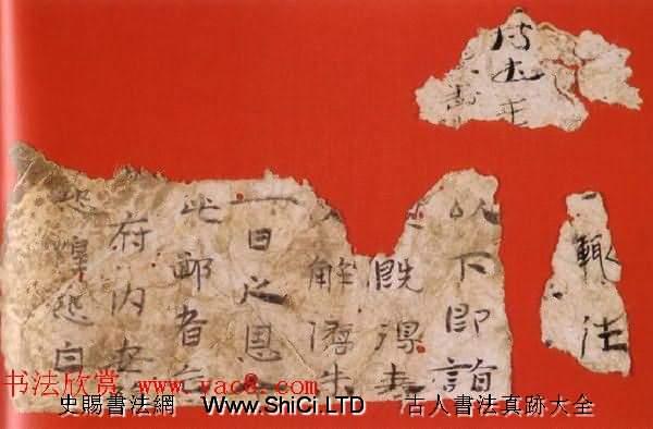 最早的紙書墨跡《漢懸泉置紙帛書》
