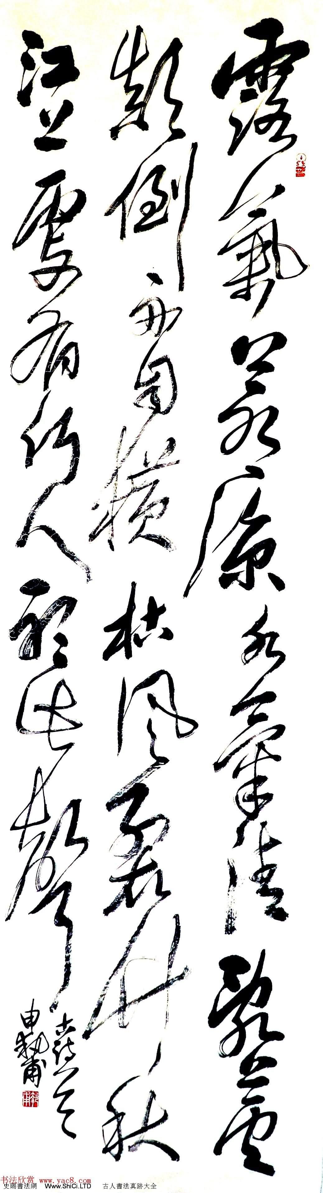 河南申執甫書法作品選刊