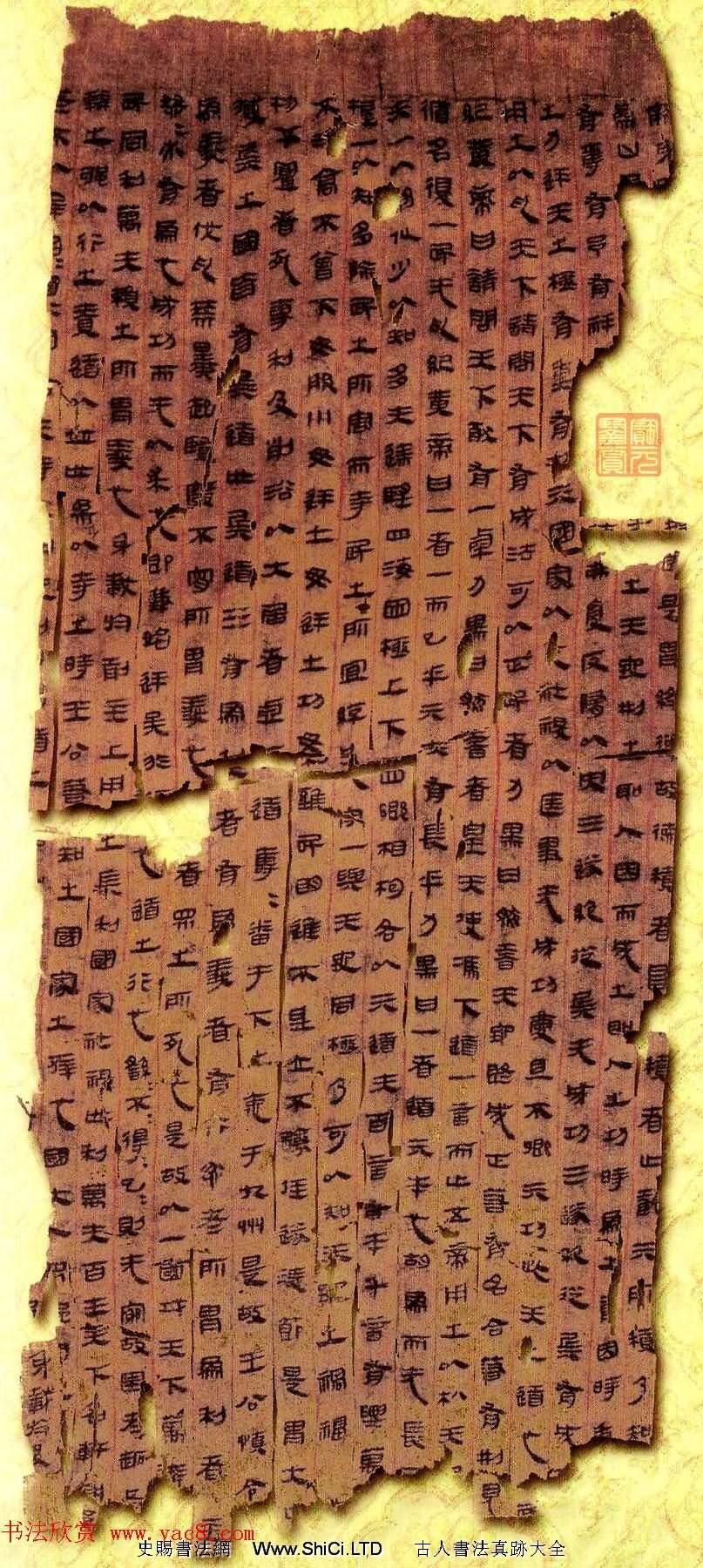 漢帛書《黃帝書》珠絲欄墨書抄寫(共9張圖片)