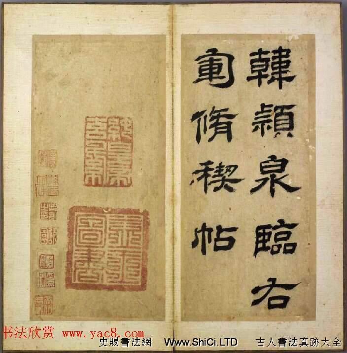 韓道亨行書臨蘭亭序冊《韓穎泉臨右軍修褉帖》(共18張圖片)