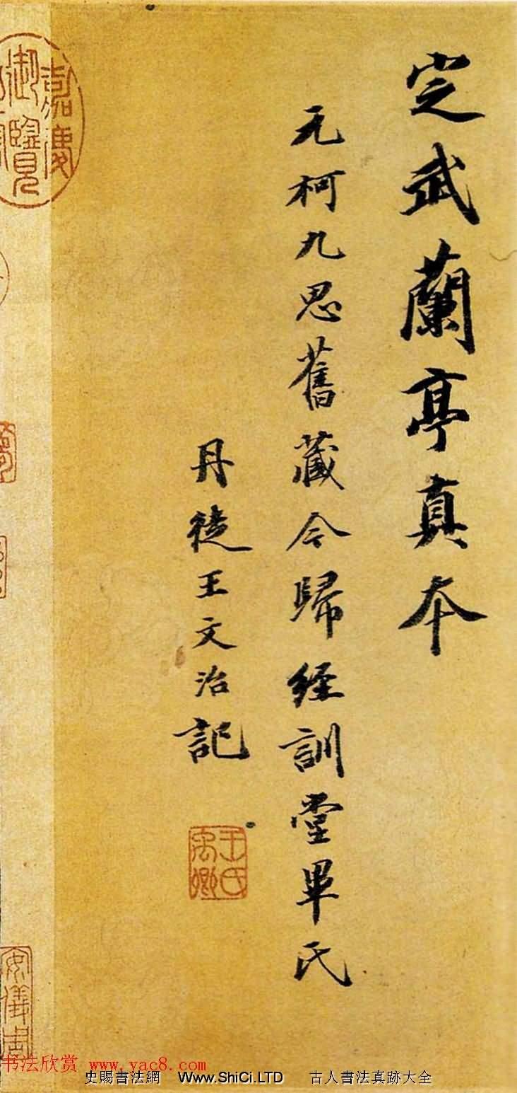 清代王文治書法題跋定武本蘭亭序(共6張圖片)