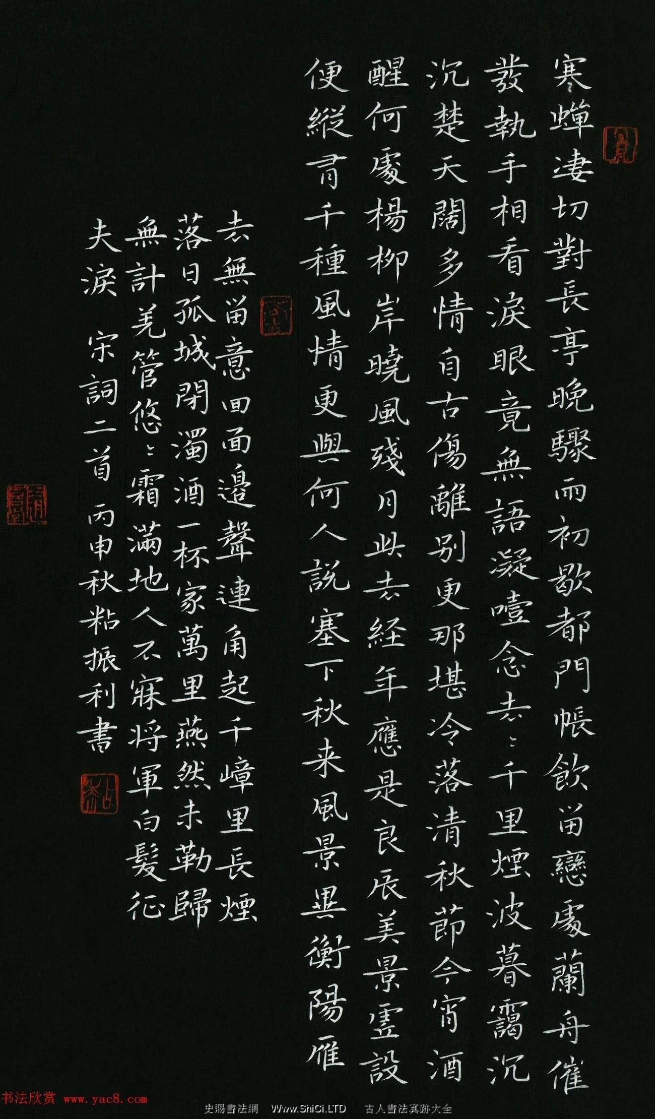 品翰堂杯第三屆中國硬筆書法大賽銀獎作品