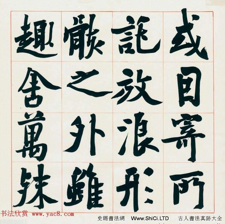 崔寒柏書法冊頁《王右軍蘭亭集序》