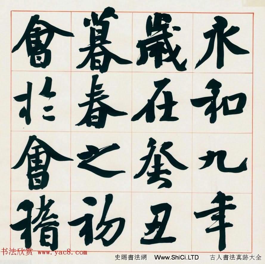 崔寒柏書法冊頁字帖《王右軍蘭亭集序》(共21張圖片)