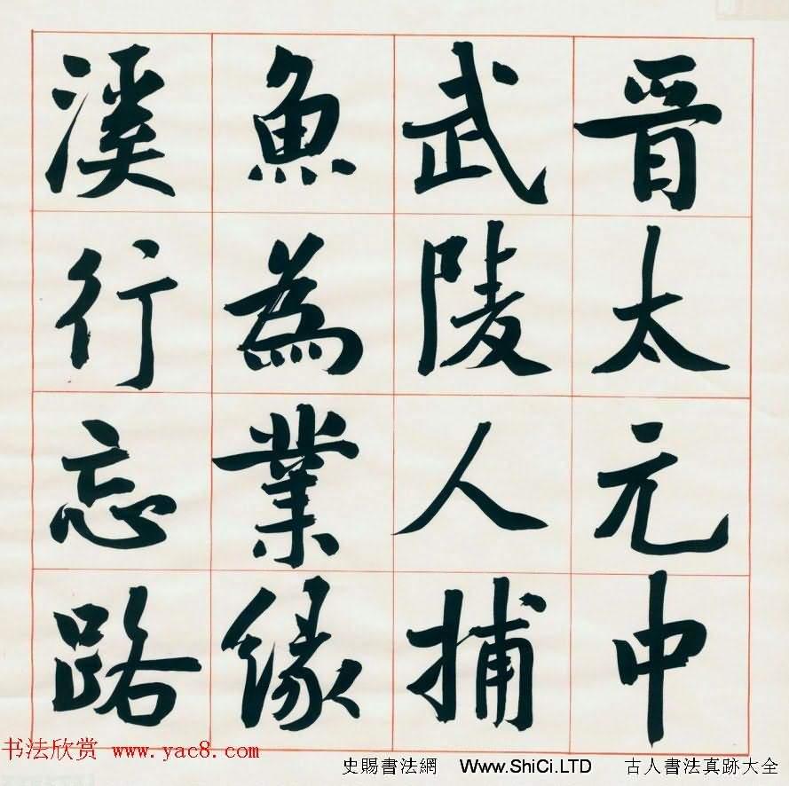 崔寒柏書法冊頁字帖《陶翁桃花源記》(共21張圖片)