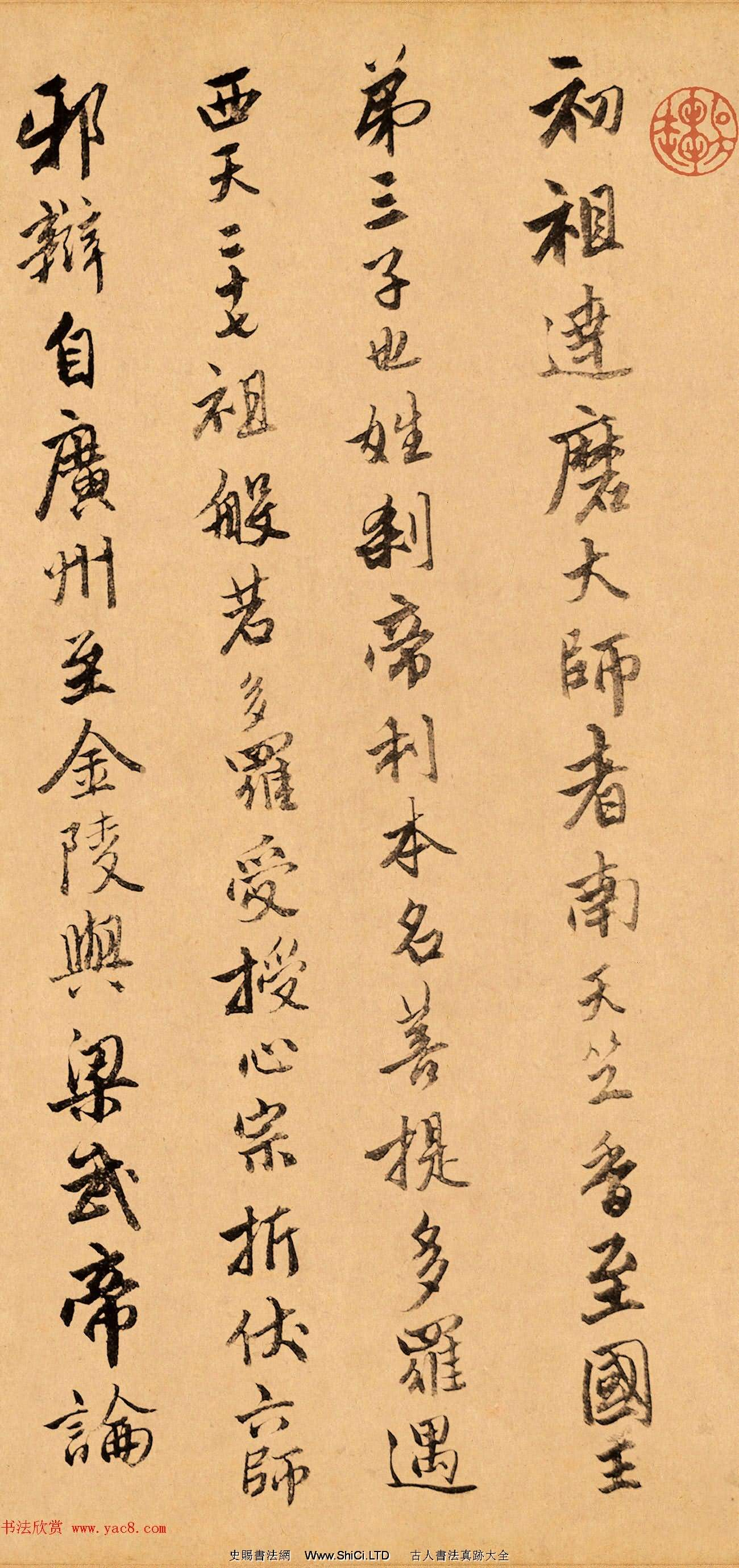 唐伯虎書法題跋達摩六代祖師圖(共15張圖片)