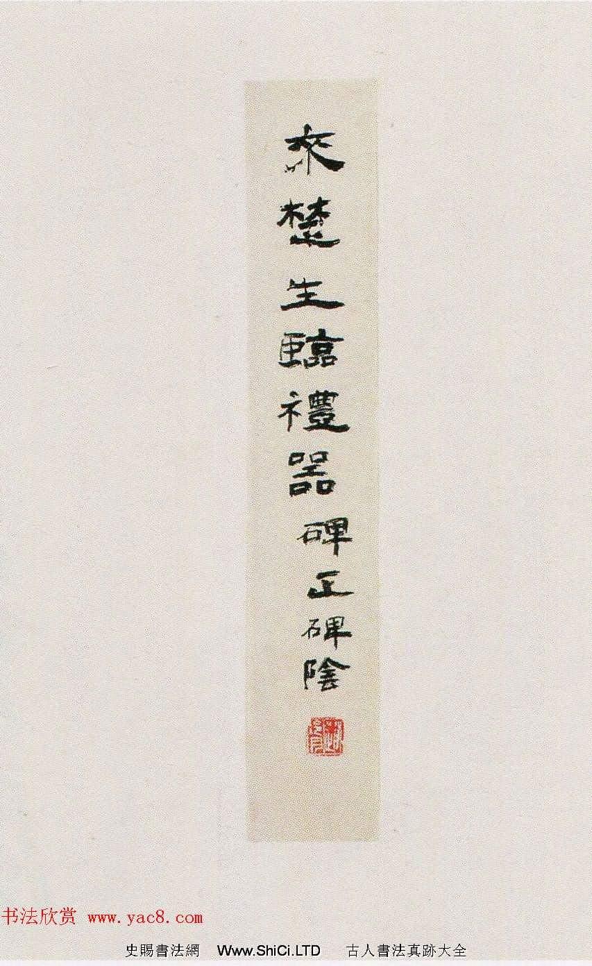 來楚生臨漢隸禮器碑正碑陰(共17張圖片)