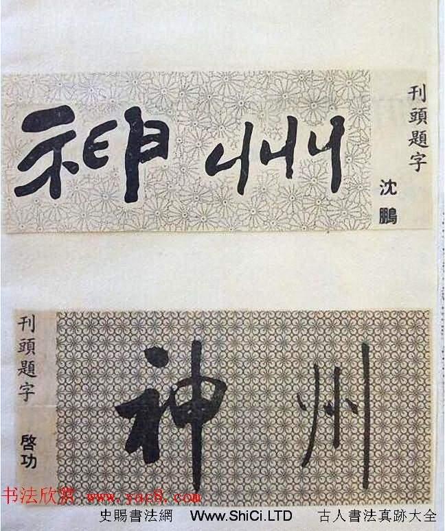 書法大師們的刊頭題字字帖《神州》(共8張圖片)