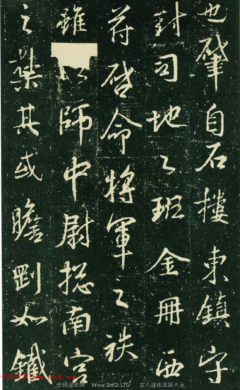 王羲之行書集字碑《興福寺半截碑》
