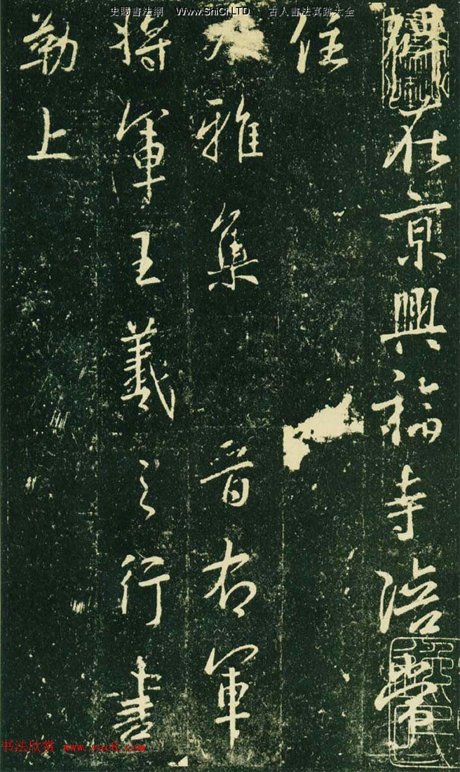 王羲之行書集字碑《興福寺半截碑》(共20張圖片)