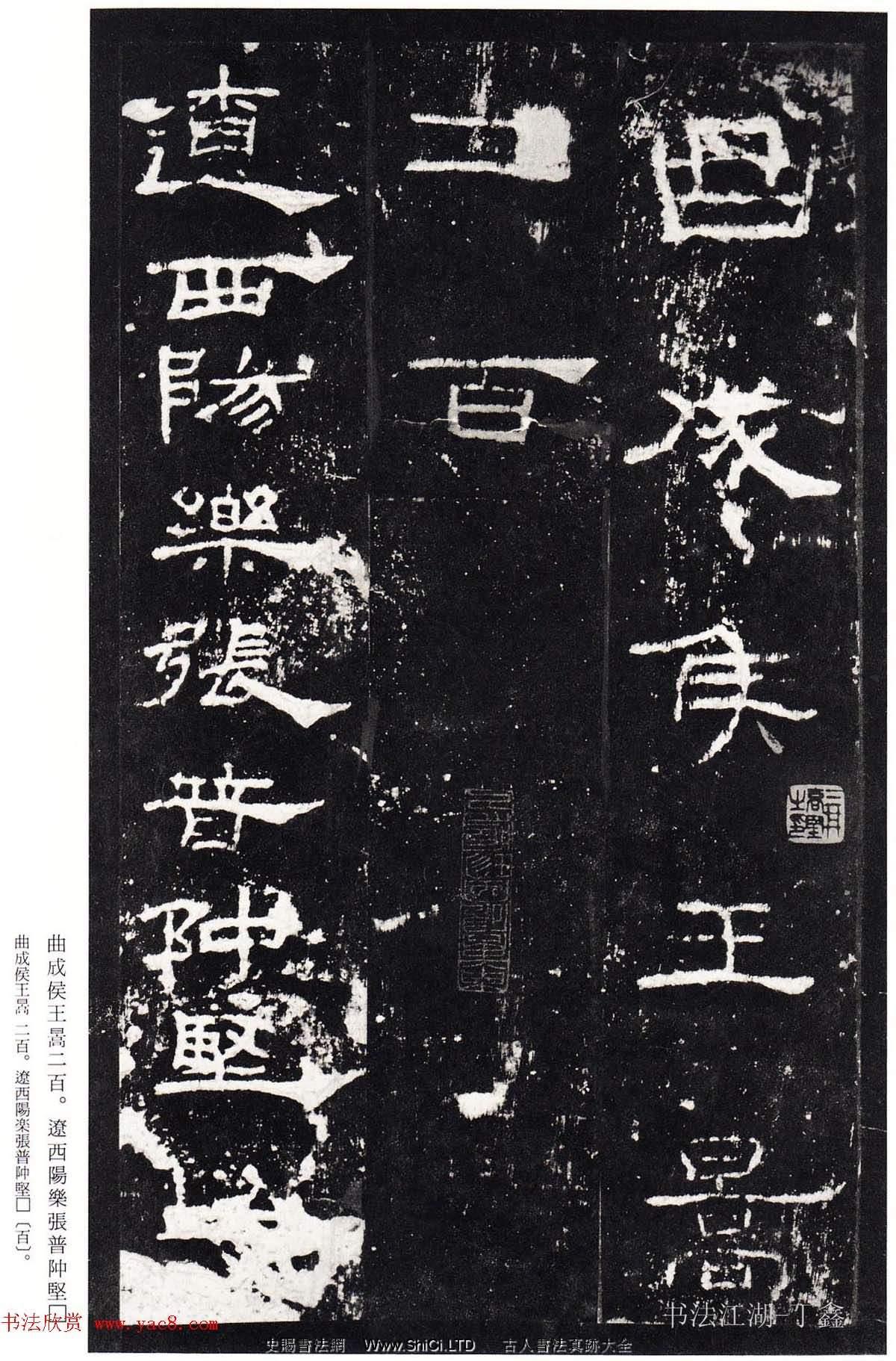 隸書楷模《禮器碑碑陰》二玄社本(共43張圖片)